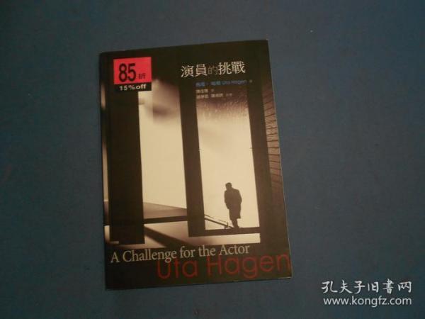 演员的挑战-16开