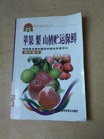 新农村建设实用技术丛书:苹果 梨 山揸贮运保鲜