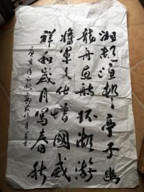 郭牧 书法【浙江艺术家郭牧】保真。尺寸105x70