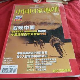 中国国家地理2009年10