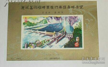 庆祝葛洲坝邮票发行专题集邮展览(纪念张)。