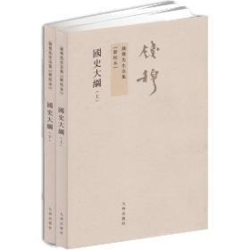 钱穆先生著作 国史大纲(上下) 繁体竖排版 九州出版