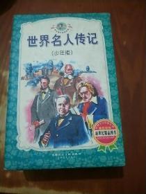 世界名人传记(少年版  全4册)