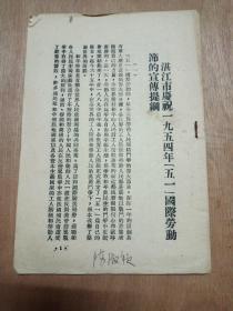 """湛江市庆祝一九五四年""""五一""""国际劳动节的宣传提纲"""