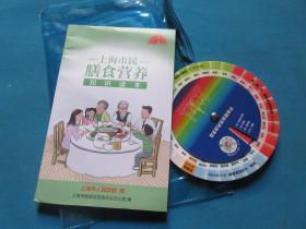 上海市民膳食营养知识读本