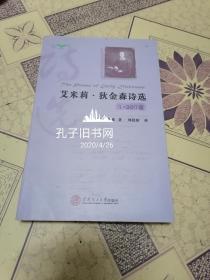 艾米莉·狄金森诗选:1--300首:英汉对照