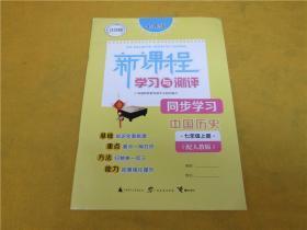 初中新课标学习与测评同步学习 中国历史七年级上册(配人教版)——(书全新,未使用过的)