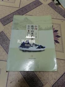 中国微型山水盆景制作与鉴赏