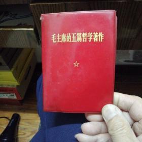 毛主席的五篇哲学著作(上海中华印刷厂印刷)