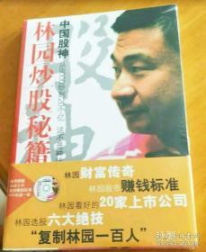 【正版原书】中国股神林园炒股秘籍(附光盘):中国股神 从8000到20个亿 这不是神话