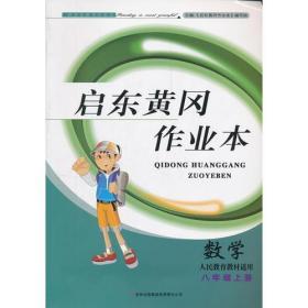启东黄冈作业本数学八年级上册