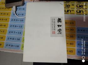 眞如堂生活艺术馆   (包邮西藏,西藏除外)