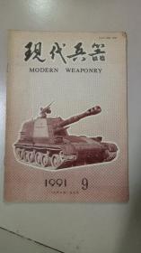 现代兵器1991年第9期
