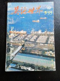 《英语世界》(1995.3  总82期)