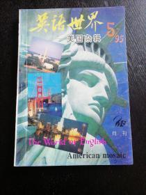 《英语世界》(1995.5  总84期)