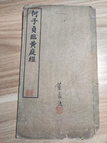 何子贞临黄庭经  民国线装古籍 书法古籍 商务印书馆白纸本