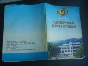 1958-1998长沙市第十九中学建校四十周年纪念册