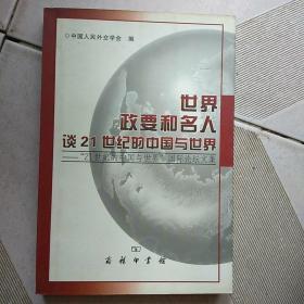 世界政要和名人谈21世纪的中国与世界