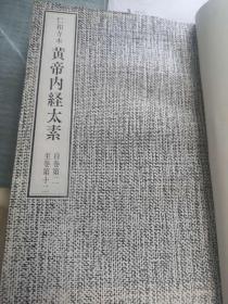 黄帝内经太素(仁和寺本)(影印版)