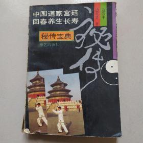 中国道家宫廷回春养生长寿秘传宝典