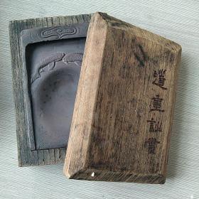 老端砚台配木盒√ 鲤鱼跳龙门,