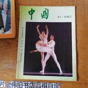 中国1985年10