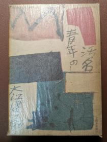 大江健三郎《青年的污名》