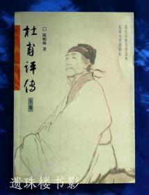 杜甫评传(北大名家名著文丛)全三卷