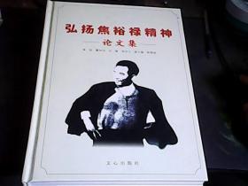 弘扬焦裕禄精神论文集