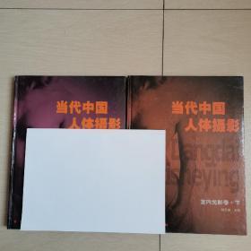 当代中国人体摄影(室内光影卷上下全)[精装本]〈2002年吉林初版〉