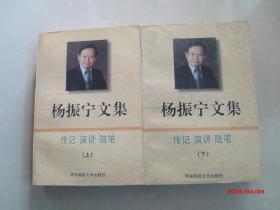 杨振宁文集,作者签名本