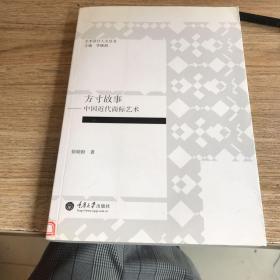 方寸故事:中国近代商标艺术