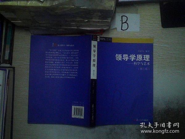 领导学原理:科学与艺术(第3版)
