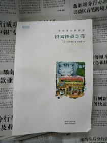 银河铁道之夜:宫泽贤治的童话