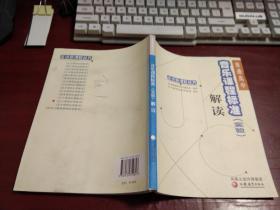 普通高中音乐课程标准【实验】解读F696