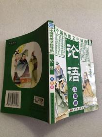 中国传统文化导读.儿童版.论语