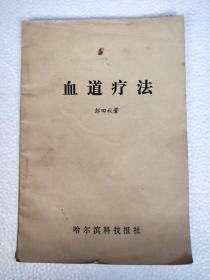 《血道疗法 》简称血疗 提倡扁鹊的针 砭 药 三结合,以华佗夹背穴发展创立的两道循形的学说