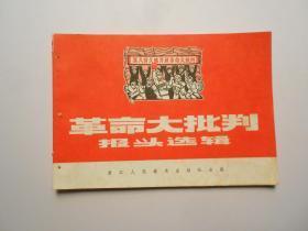 《革命大批判报头选辑》浙江人民美术出版社
