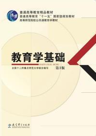 教育学基础第三3版 十二所重点师范大学联合编写 教育科学