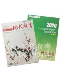【预定】2020年《现代教育》普通高校招生填报志愿指南(本科)大约6月中下旬发货