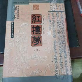 红楼梦:程乙本,桐花凤阁批校本(全5册)