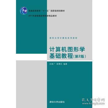 """计算机图形学基础教程(第2版)/普通高等教育""""十一五""""国家级规划教材·2011年度普通高等教育精品教材"""
