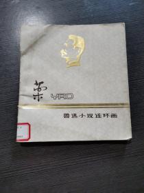 药 鲁迅小说连环画 1979年一版一印