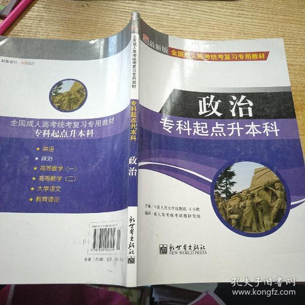 全国成人高考(专升本)统考复习专用教材  教育理论
