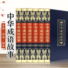 正版精装 全6册中华成语故事(豪华皮面)