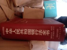 中华人民共和国银行法全书