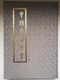 中国古盆鉴赏