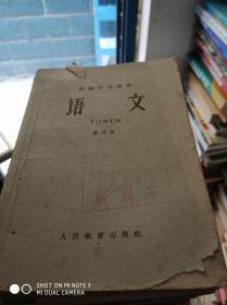 初级中学课本 语文