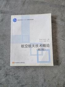 航空航天技术概论(第2版)