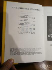 the chinese classics 四书 大学 中庸 论语 孟子 雅理各翻译